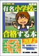 有名幼稚園・小学校に合格する本