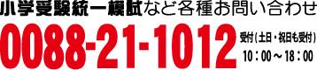 小学校受験の総合ポータルサイトみつめる21