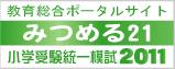 教育総合ポータルサイトみつめる21